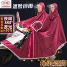 頭盔雙帽檐電動車摩托車單人雙人雨衣成人特超大加厚反光雨披『新佰數位屋』