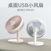 USB小風扇可充電迷你隨身靜音學生宿舍辦公室桌面臺式電扇便攜大風力電風扇