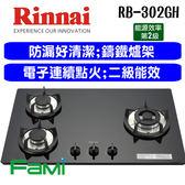 【fami】林內瓦斯爐 林內檯面爐  檯面式防漏爐(鑄鐵爐架)  RB-302GH