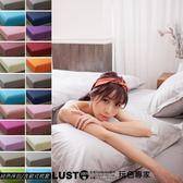LUST素色簡約【玩色專家】100%純棉、雙人5尺精梳棉床包/歐式枕套 (不含被套)、 居家簡約