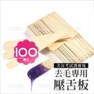 木製壓舌板(100支裝)美容乙丙級考試護膚場-理毛去毛棒脫毛木片[49613]