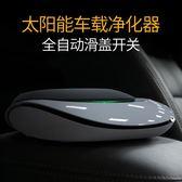 太陽能車載空氣凈化器除甲醛味汽車內用負離子氧吧香薰PM2.5 GB4898『東京衣社』TW