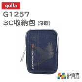 【和信嘉】Golla G1257 3C收納包 (深藍) 小型相機收納包 台灣永準公司貨
