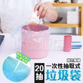 便攜抽取垃圾袋 嬰兒尿片 寵物遛噠 一次性用垃圾袋 可掛 1捲約20袋 寵物清潔袋 顏色隨機(V50-1160)