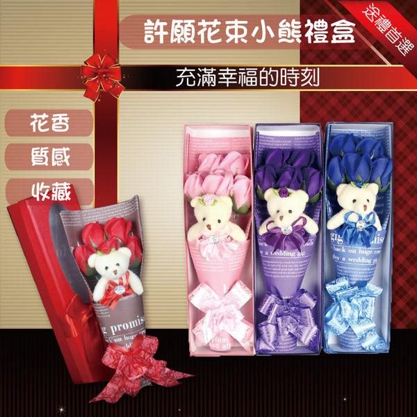 (全館免運)【APEX】許願花束小熊禮盒-5朵+熊+禮盒-母親節、情人節送禮