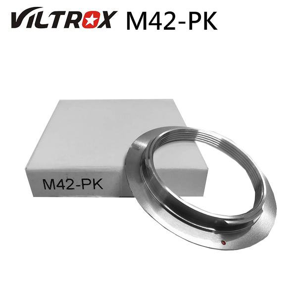M42-PK 鏡頭 轉接環