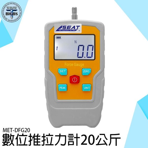 《利器五金》數位推拉力計 200N 拉力試驗機 手持壓力計 測力計 測量儀 DFG20 數顯推拉力計 測試儀