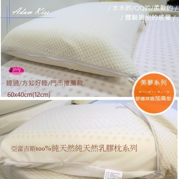 馬來西亞原裝˙真愛系列【舒適球面加高型】˙100%純天然乳膠枕˙舒適˙偏高型