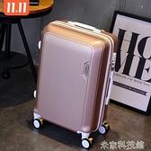 行李箱 韓版可愛小行李箱女20寸學生拉桿箱萬向輪旅行箱男密碼箱皮箱潮 米家WJ
