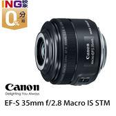 【6期0利率】CANON EF-S 35mm F2.8 Macro IS STM 微距 鏡頭 內建 補光燈 彩虹公司貨