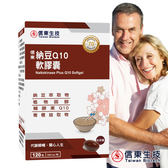 信東 納豆Q10軟膠囊(120錠/盒)有效期限2020.12.26
