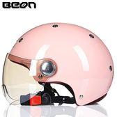 機車頭盔可愛半盔電動機車安全帽輕便個性