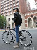 自行車青少年死飛自行車成人男女款倒剎彎把公路賽車實心胎學生活飛單車LX 【熱賣新品】