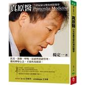 真原醫(21世紀最完整的預防醫學)