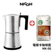 日本NICOH 電摩卡咖啡壺 MK-06 304不鏽鋼 送  星巴克咖啡豆
