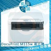 FujiXerox 富士全錄 DocuPrint M115w 黑白無線雷射複合機全新影像技術複合機新上市!無線網路