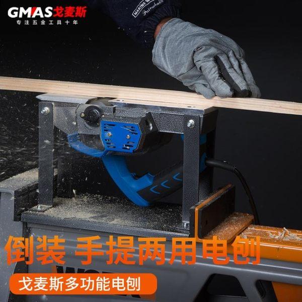家用木工電動工具大功率電刨木工刨手提刨電刨子手電刨igo     易家樂
