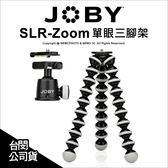 JOBY JB1 GorillaPod SLR-Zoom 金剛爪單眼三腳架 章魚腳架 含雲台 公司貨 ★24期零利率 ★薪創數位