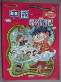 【書寶二手書T1/少年童書_ZCG】中國尋寶記_Gomdori Co.