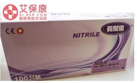 塑膠手套-拋棄式紫色丁晴手套100入 NBR 超薄耐油手套 無粉 (L)【艾保康】