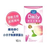 活沛多膠原水嫩凍10包入(水蜜桃風味)