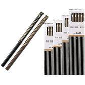 【金玉堂文具】OTTO 製圖鉛筆 9000 -12支入/盒 繪圖 素描 美術 寫生
