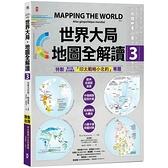 世界大局.地圖全解讀【Vol.3】:{全球獨家}繁中版特別增製「印太戰略小北約」