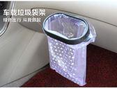 車用垃圾袋框車載垃圾桶 置物袋夾框架雜物袋