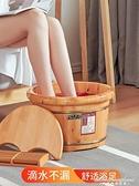 保溫足浴泡腳桶過小腿木質木桶家用養生泡腳盆洗腳盆泡腳木盆實木 黛尼時尚精品