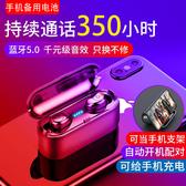【全新5.0版 自動開機/配對】IPX7防水 無線雙耳藍芽耳機 含大容量充電艙持久續航 交換禮物