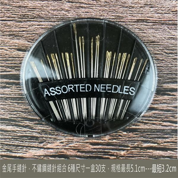 金尾手縫針 縫衣針 不鏽鋼縫針組合 6種尺寸一盒30支/疏縫,壓線 、貼布縫 穿珠毛衣(絲帶繡)