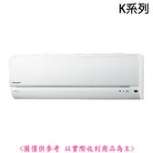 ★回函送★【Panasonic國際】8-10坪變頻冷專分離式冷氣CU-K63BCA2/CS-K63BA2