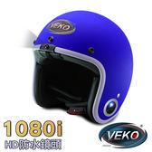 VEKO隱裝式1080i行車紀錄器+內建雙聲道藍芽通訊安全帽(DVS-FX+BTS-EX1雅痞藍)