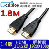 [富廉網] I-GOTA HDMI TO HDMI  (UDHDMI1.8) 1.8M 1.4a版高畫質影音傳輸線