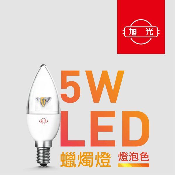 旭光官方旗艦店 ‧ LED 5W尖頭蠟燭燈(晝光色/全電壓)