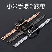 【替換錶帶】小米手環 2 金屬腕帶 /MIUI 手環/運動手環/手錶錶帶/錶環/Mi Band 2-ZW