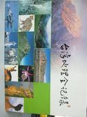【書寶二手書T1/地理_XGJ】臺灣地理全記錄_戴昌鳳