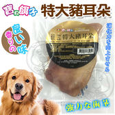 【zoo寵物商城 】寶貝餌子》795B特大豬耳朵-1入包