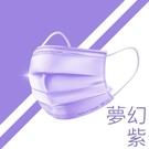 夢幻紫口罩 台灣製造 翔榮口罩 雙鋼印 ...