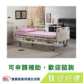 手動病床 手搖床 贈四樣好禮 立新 手搖護理床 三手搖式 E01-ABS 醫療床 醫院病床 居家用照顧床