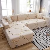 沙發套罩全包彈力萬能沙發套全蓋布組合貴妃沙發墊四季通用沙發巾 新品全館85折