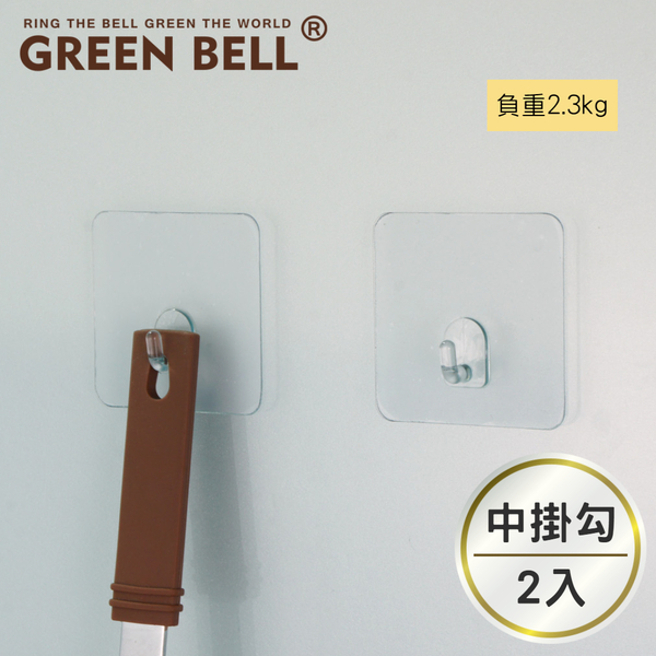 GREEN BELL綠貝 EASY-HANG輕鬆掛透明無痕掛勾系列-中掛勾(二入組)