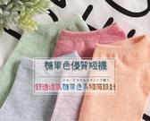 日系糖果色棉襪 短襪 隱形襪 糖果色 純棉 舒適 透氣 糖果棉襪#襪子#