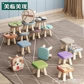 鞋凳小凳子實木家用小椅子時尚換鞋凳圓凳成人沙發凳矮凳子創意小板凳LX【99免運】