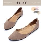 大尺碼女鞋小尺碼女鞋素面磨砂質感百搭尖頭舒適娃娃鞋五色女鞋駝色(31-43444546)現貨#七日旅行