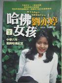 【書寶二手書T7/家庭_HLY】哈佛女孩劉亦婷PART 2_劉衛華