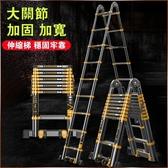 梯子伸縮梯子多 工程升降人字樓梯家用便攜鋁合金加厚折疊室內2 米4 【 出貨】