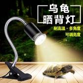 烏龜曬背燈全光譜 爬寵陸龜蜥蜴太陽燈加熱燈泡加溫保溫補鈣 MKS交換禮物