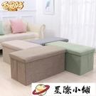 110L收納儲物凳子可坐沙發矮凳折疊長方形收納箱【星際小鋪】
