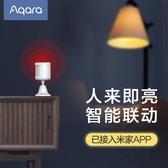 人體傳感器紅外線光照人體感應器 無線光照度感應燈控開關  快速出貨
